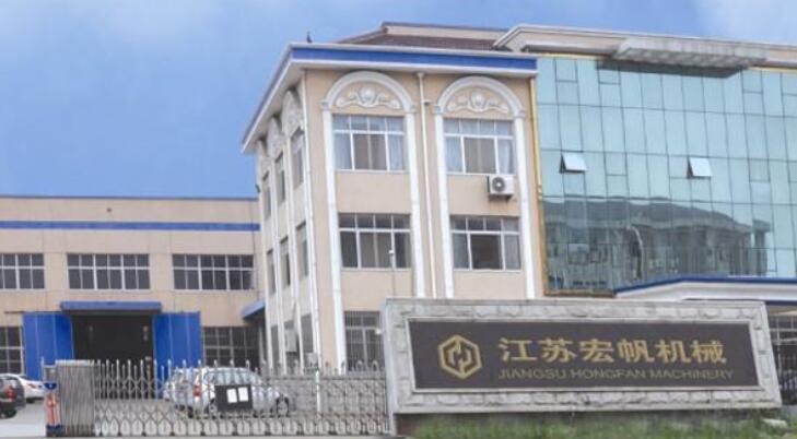 江苏宏帆机械制造有限公司